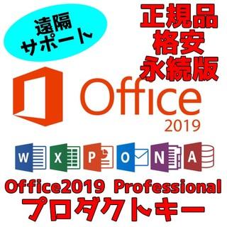 Microsoft - Office2019 Professional プロダクトキー