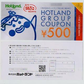 ホットランド 株主優待券:2000円分(銀だこ)(レストラン/食事券)