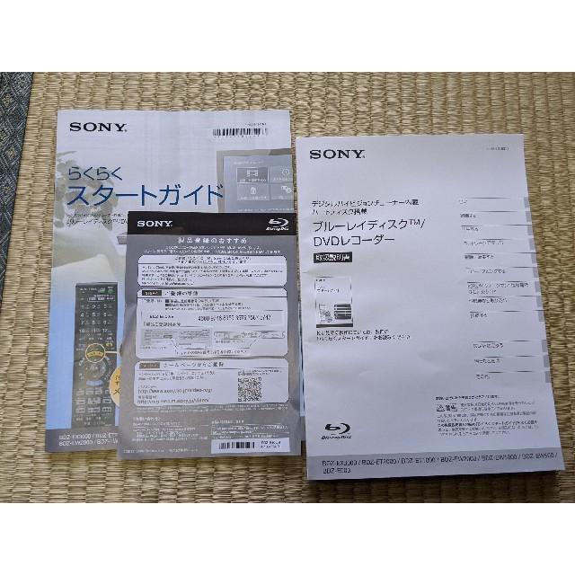 SONY(ソニー)の【みゆう様専用】SONY BDZ-E500/B ブルーレイレコーダー スマホ/家電/カメラのテレビ/映像機器(ブルーレイレコーダー)の商品写真