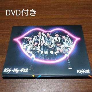 キスマイフットツー(Kis-My-Ft2)のお値下げ DVD付 kiss魂 CD 【初回生産限盤B】キスマイ 送料無料 (ポップス/ロック(邦楽))