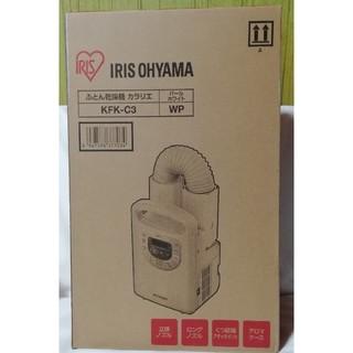 アイリスオーヤマ - アイリスオーヤマ ふとん乾燥機 カラリエ KFK-C3-WP(パールホワイト)
