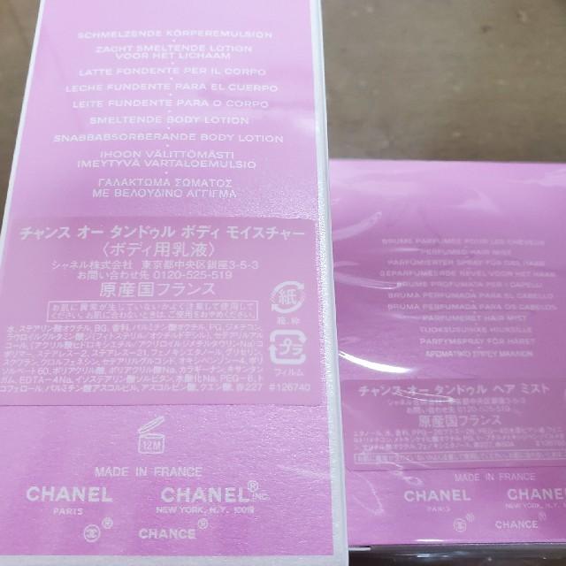 CHANEL(シャネル)のふるろー様専用 CHANEL チャンス コスメ/美容のボディケア(ボディクリーム)の商品写真