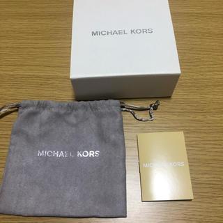 マイケルコース(Michael Kors)のMICHAEL KORS 空箱(ショップ袋)