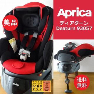 Aprica - 送料込 清掃済 美品★アップリカ ディアターン レッド 93057★Aprica