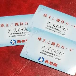 ニシマツヤ(西松屋)の西松屋 優待券(ショッピング)