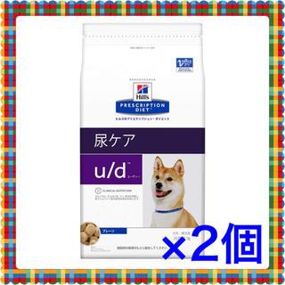 ヒルズスタイル(hills style)のプリスクリプション・ダイエット 犬用 u/d ユーディー プレーン 1kg×2袋(犬)