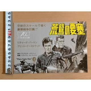 ★映画チラシ【荒鷲の要塞】南街劇場他(印刷物)