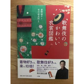 ショウガクカン(小学館)の歌舞伎のかわいい衣裳図鑑(ファッション/美容)