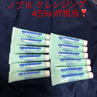 ノブ(NOV)のノブⅢ クレンジングクリーム ミニチューブ 12本 45%off❣️(クレンジング/メイク落とし)