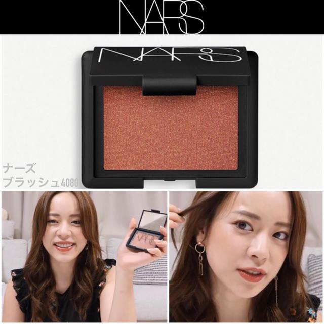 NARS(ナーズ)の✳︎꙳関根りささん上半期ベスコス꙳✳︎NARSナーズ ブラッシュ コスメ/美容のベースメイク/化粧品(チーク)の商品写真