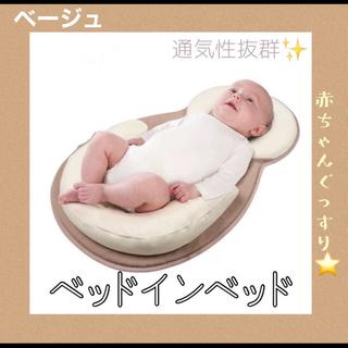 ベビーベッド ベッドインベッド 添い寝 メッシュ コンパクト 新生児 授乳