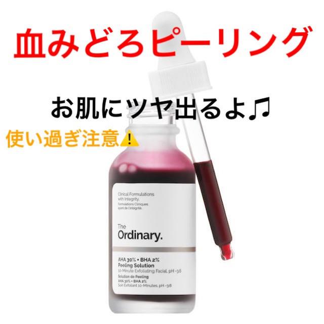 オーディナリー ジ ジオーディナリー 乳酸10%