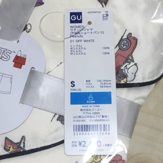 GU(ジーユー)の新品★GU サテンパジャマ  スヌーピー  オフホワイト  S レディースのルームウェア/パジャマ(パジャマ)の商品写真