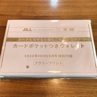 ジルバイジルスチュアート(JILL by JILLSTUART)のMORE8月号付録(コインケース)