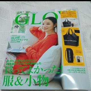 タカラジマシャ(宝島社)のグロー 雑誌(ファッション)