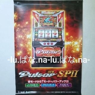 ヤマサ(YAMASA)の(86) 新品 パチンコ店用宣伝用ポスター 非売品 パルサー(ポスター)