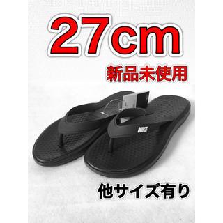 ナイキ(NIKE)の✅他サイズ有り✅NIKE ソレイソング 27cm (ビーチサンダル)