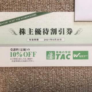 タックシュッパン(TAC出版)のTAC 株主優待券(その他)