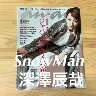 マガジンハウス(マガジンハウス)のanan (アンアン) 2020年 5/27号 SnowMan 深澤辰哉(その他)