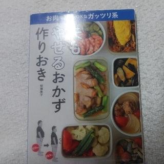小学館 - 夫もやせるおかず 作りおき お肉や麺もOKなガッツリ系