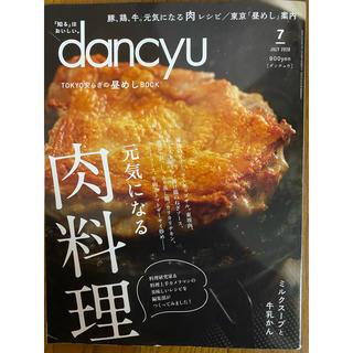 dancyu (ダンチュウ) 2020年 07月号
