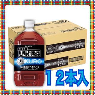 サントリー(サントリー)のサントリー 黒烏龍茶【特定保健用食品 特保】 1.05L 12本(健康茶)