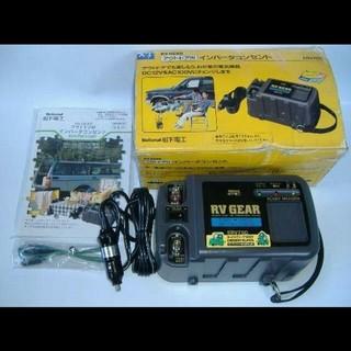 パナソニック(Panasonic)の【未使用】National アウトドア用 インバータコンセント ERV75(車内アクセサリ)