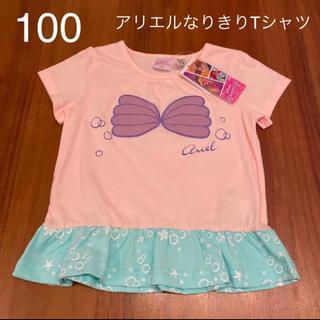 Disney - 新品 ディズニー アリエル Tシャツ 半袖 女の子 100 なりきり 子供 変身