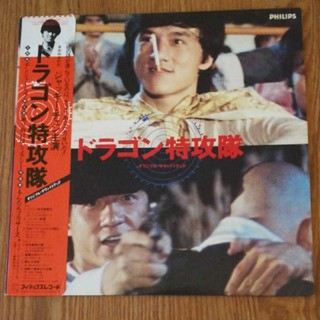 ジャッキーチェン LPレコード(映画音楽)