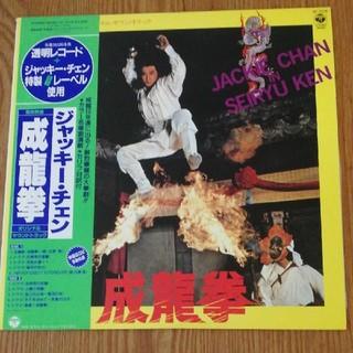 (ジャッキーチェン)LPレコード(映画音楽)