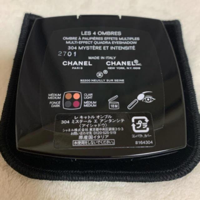 CHANEL(シャネル)のシャネル アイシャドウ 304 最終値下げ コスメ/美容のベースメイク/化粧品(アイシャドウ)の商品写真