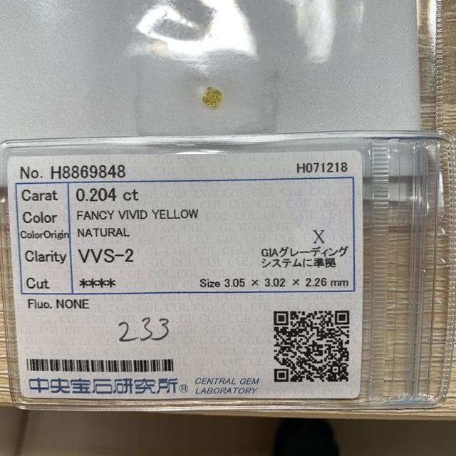 特価 VVS ファンシービビットイエロー 0.204ct レディースのアクセサリー(その他)の商品写真