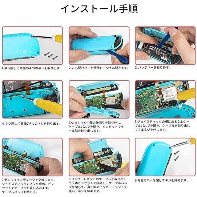 ①Switch NS Joy-con対応 交換部品 修理ツール付 右/左センサー スマホ/家電/カメラのPC/タブレット(その他)の商品写真