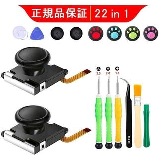 ①Switch NS Joy-con対応 交換部品 修理ツール付 右/左センサー