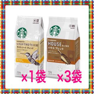 スターバックスコーヒー(Starbucks Coffee)のスターバックス コーヒー 粉・豆 4袋(コーヒー)