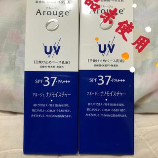 アルージェ(Arouge)のアルージェ UVプロテクトビューティーアップ25gX2個(日焼け止め/サンオイル)