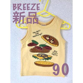 BREEZE - 【タグ付き新品】ブリーズ BREEZE タンクトップ 90cm