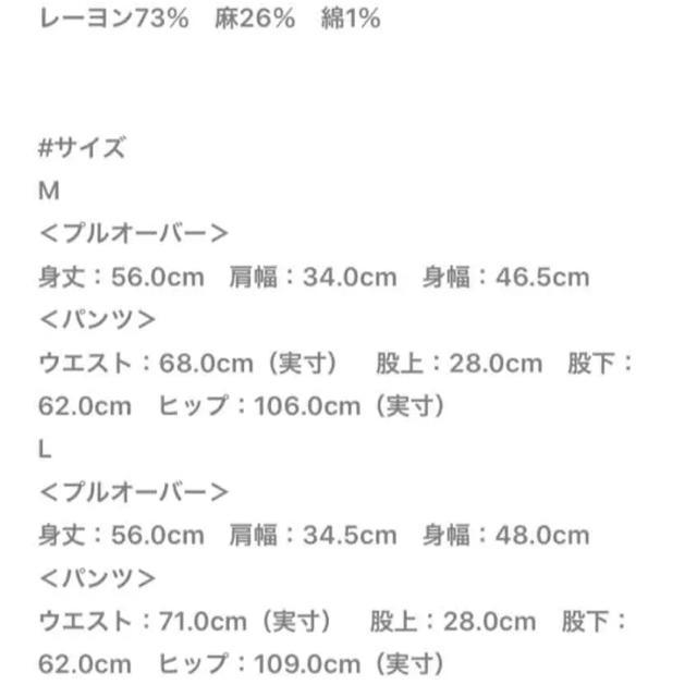 しまむら(シマムラ)のプルオーバーパンツセット Lサイズ ブラウン レディースのレディース その他(セット/コーデ)の商品写真