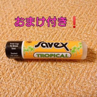 サベックス(Savex)の【お値下げ中‼️】新品サベックストロピカルリップクリーム(リップケア/リップクリーム)
