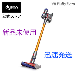 Dyson - 新品未開封】Dyson V8 Fluffy Extra コードレス掃除機