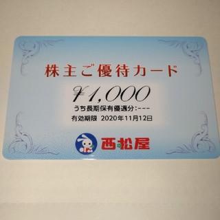ニシマツヤ(西松屋)の西松屋 株主優待 優待カード1000円分(ショッピング)