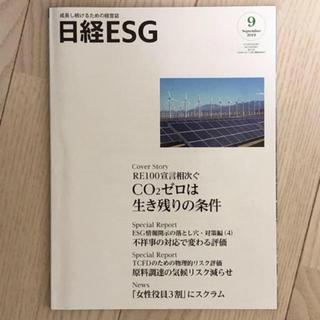 ニッケイビーピー(日経BP)の日経ESG 2019年9月号(ビジネス/経済/投資)