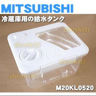 ミツビシデンキ(三菱電機)の三菱冷蔵庫 給水タンク 新品未使用 M20KL0520(冷蔵庫)
