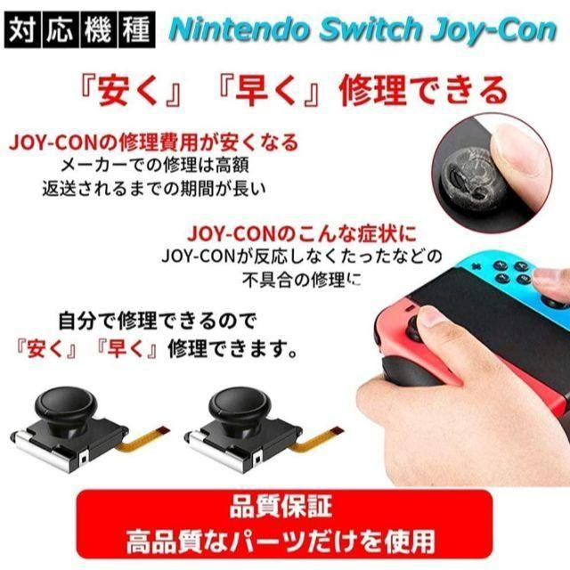 ①Switch NS Joy-con対応 修理キット キャップ付き 日本語取扱 スマホ/家電/カメラのPC/タブレット(その他)の商品写真