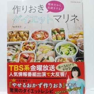 【E12】作りおきダイエットマリネ 簡単だから長続きする!