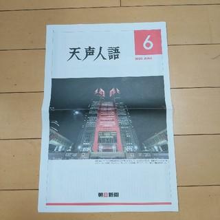 アサヒシンブンシュッパン(朝日新聞出版)の朝日新聞 天声人語(2020.6)(印刷物)