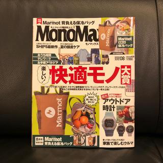 宝島社 - 未読新品★Mono Max (モノ・マックス) 8月号★快適モノ大賞