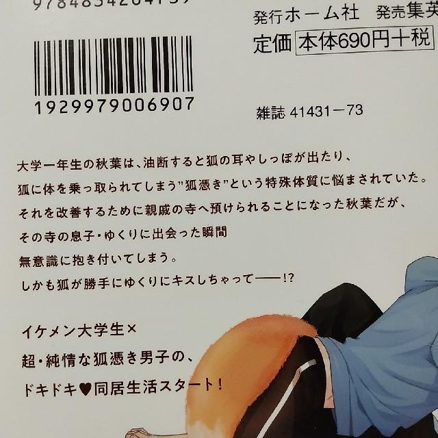 BLコミック  5月刊  ヤキモチはきつね色  末広マチ エンタメ/ホビーの漫画(ボーイズラブ(BL))の商品写真