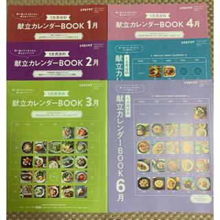 レタスクラブ 献立カレンダー①(料理/グルメ)