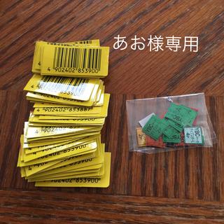 ハウス食品 - ハウスバーモントカレー バーコード 50枚